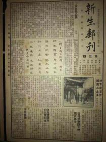 山东民国邮刊《新生邮刊》第一卷第3号