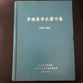 【80元包邮】李健斋学术著作集 1950-2005【精装大16开】