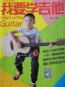 我要学吉他(小学生版 单书版)/刘传风华系列丛书
