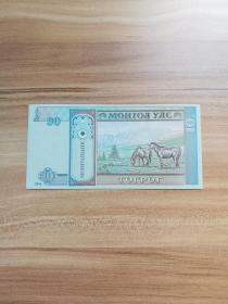 外国钱币 蒙古纸币(面值10)(库存  7)