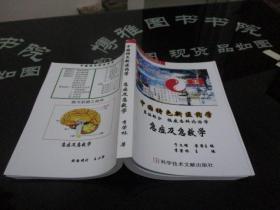 中国特色新医药学:第五部分  临床各科论治学《急症及急救学》 修稿本  内含本草方药等   大16开333页    1-5号柜