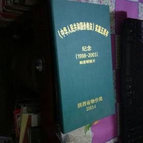 陕西省物价局】中华人民共和国价格法实施五周年纪念【1998---2003】60分邮资明信片 1函3册  每本10张
