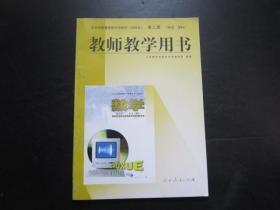 全日制普通高级中学数学(试验本)第三册(限选.理科)教师教学用书【98年,未使用】