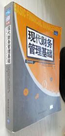 现代财务管理基础(第8版)中文版 第八版 [美]斯科特 著 金马 译