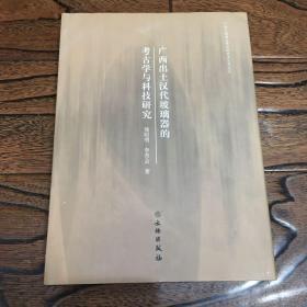 广西出土汉代玻璃器的考古学与科技研究