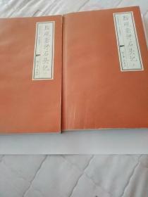 脂砚斋评石头记(上下两册)