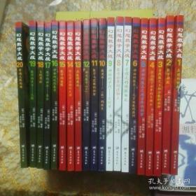幻想数学大战(1-20册)