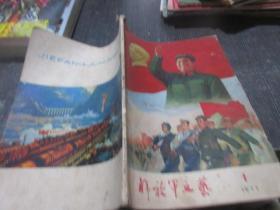 解放军文艺1977年第1期