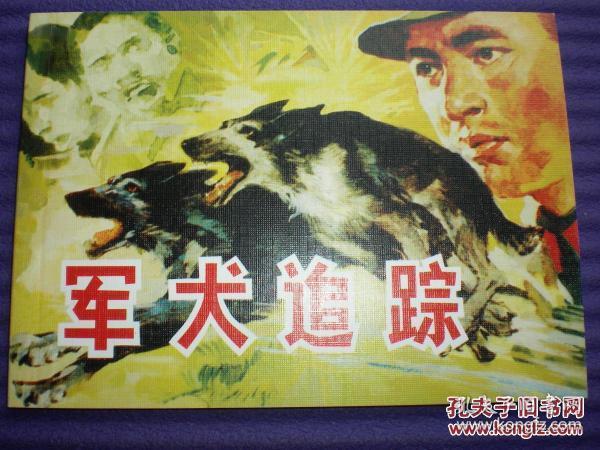 连环画《军犬追踪》雷德祖绘画