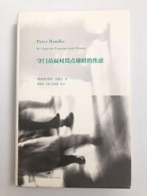 诺贝尔文学奖得主彼得•汉德克亲笔签名《守门员面对罚点球时的焦虑(精)》(一版一印)