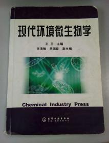 现代环境微生物学