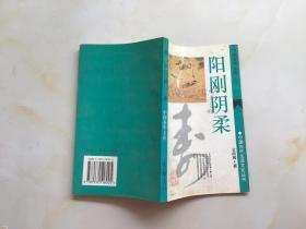 阳刚阴柔:中国养生文化