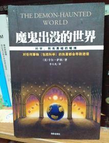 魔鬼出没的世界:科学,照亮黑暗的蜡烛