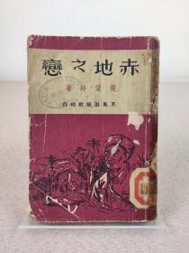 《赤地之恋》张爱玲,1954年初版