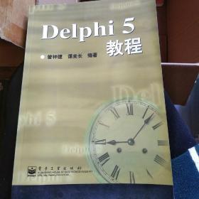 Delphi 5 教程