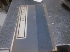 (汉)泰山都尉孔庙碑    库2  线装,线已经断开内容不缺