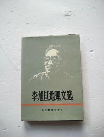 李旭旦地理文选 ( 精装本有护封,1991年一版一印,仅印500册)