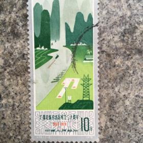 J33广西壮族自治区成立二十周年纪念邮票
