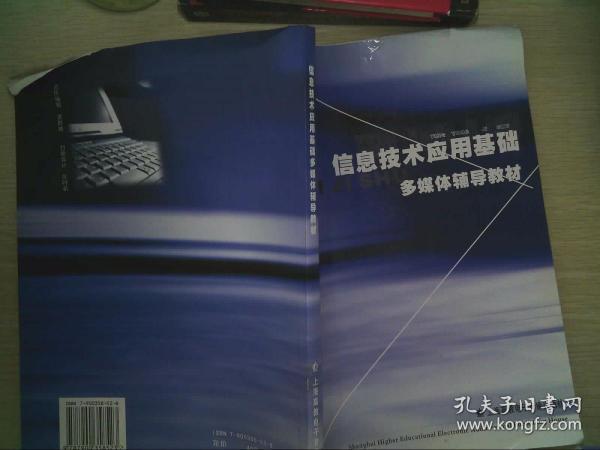 信息技术应用基础多媒体辅导教材