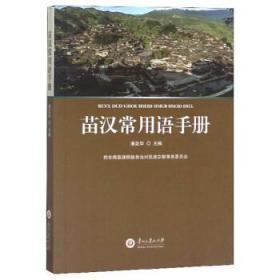 一手正版现货 苗汉常用语手册 贵州大学 潘定华