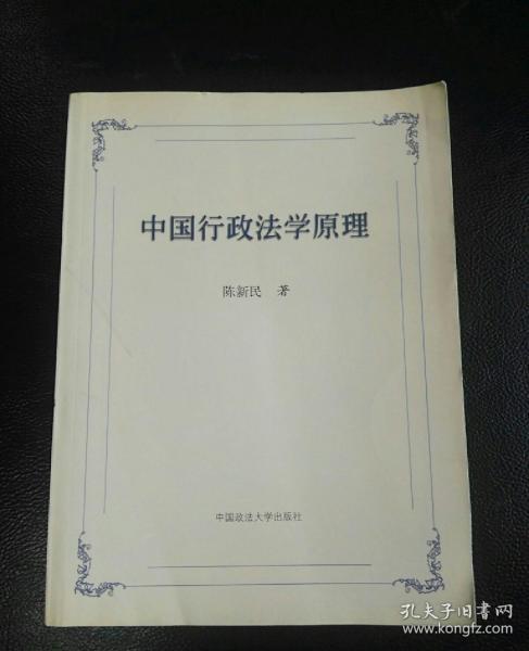 中国行政法学原理