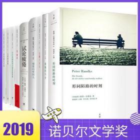 预售 2019诺贝尔文学奖获奖作品 彼得汉德克的书共9册