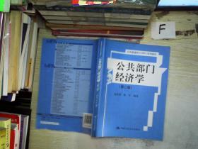 公共部门经济学(第3版).