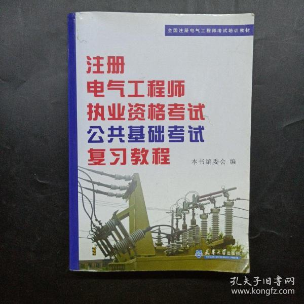 全国注册电气工程师考试培训教材:注册电气工程师执业资格考试公共基础考试复习教程