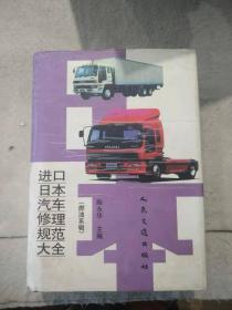 进口日本汽车修理规范大全     (燃油系辑)