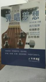全国首创四合一吉他教材 李德景老师 弹唱梦想 2014年第八辑