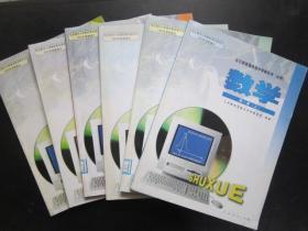 老版高中数学课本教材教科书 全日制普通高级中学教科书 数学 全套6本【03-04年,未使用】