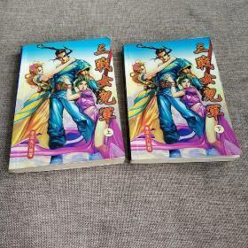 李凉情侠小说:三战女儿军(全套上下二本)  绝版书值得收藏
