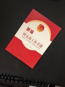 新编团支部工作手册