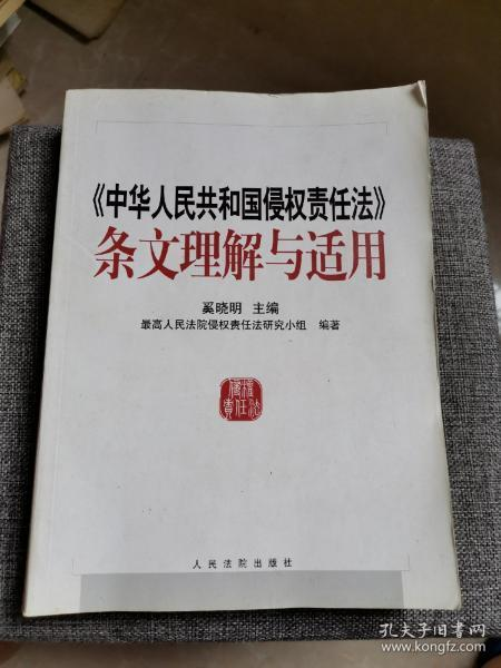 中华人民共和国侵权责任法条文理解与适用
