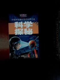 中國學生最好奇的世界之謎 科學探索 學生注音彩圖版