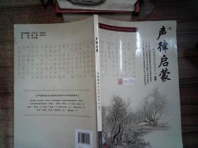 中国传统文化教育全国中小学实验教材:声律启蒙