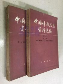 中国佛教思维材料选编 第二卷 第三册 第四册(共两册合售)