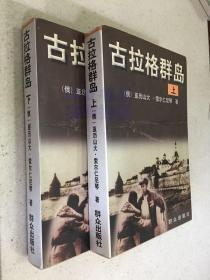 古拉格群岛 上下两册(原书上中下共三册,不全现存上下两册合售)