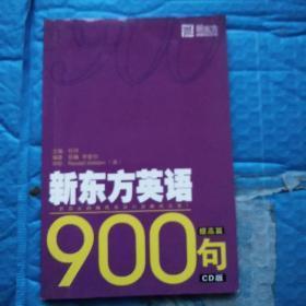 新东方英语900句:一套真正的现代英语口语解决方案!:CD版.提高篇