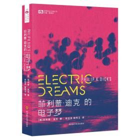 菲利普.迪克的电子梦