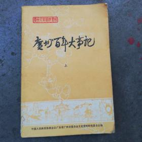 广州百年大事记
