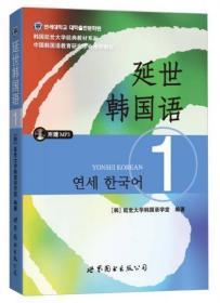 正版 延世韩国语1(无盘) [韩]延世大学韩国语学堂  编 世界图书出版公司 9787510078118