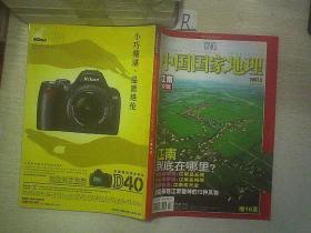 中国国家地理 2007  3