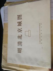 明清北京城图(一版一印)带地图