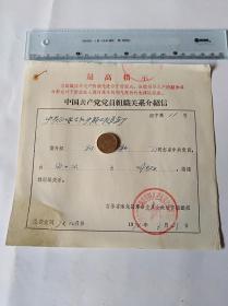 1974年组织关系介绍信   50件商品收取一次运费。 大小品自定。