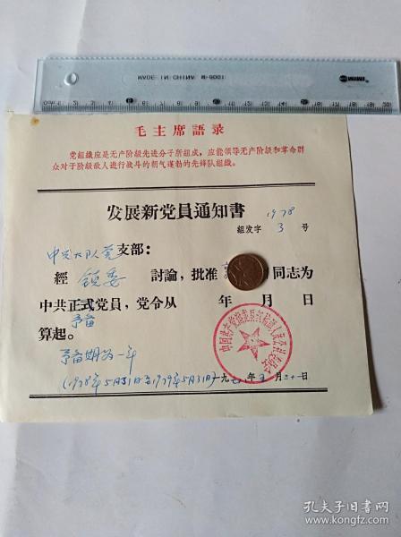 1978年发展新党员通知书   50件商品收取一次运费。 大小品自定。