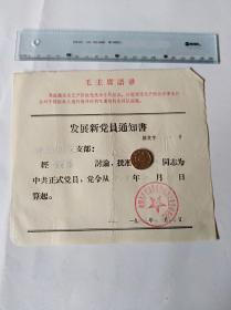1979年发展新党员通知书   50件商品收取一次运费。 大小品自定。