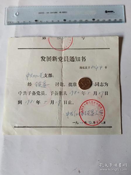 1980年发展新党员通知书   50件商品收取一次运费。 大小品自定。
