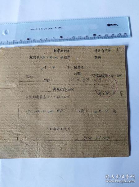 1961年转寄材料信 2张   50件商品收取一次运费。 大小品自定。