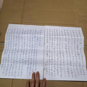 潘鹤 信札一通一页,附送相同草稿2份(信的大概内容是为他儿子潘奋工作的事)